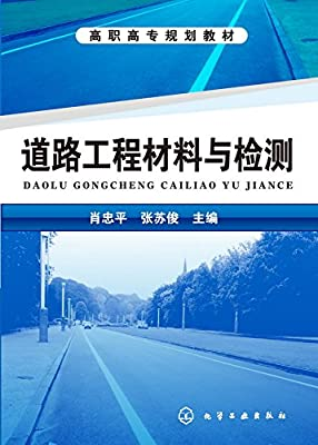 道路工程材料与检测.pdf