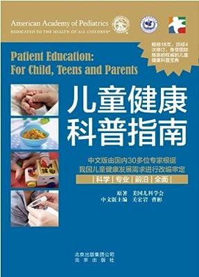 儿童健康科普指南.pdf
