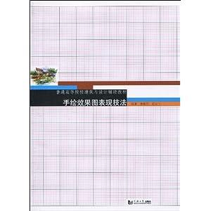 《手绘效果图表现技法》 唐殿民, 崔云飞【摘要 书评