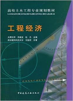 《高校土木工程专业规划教材61工程经济》