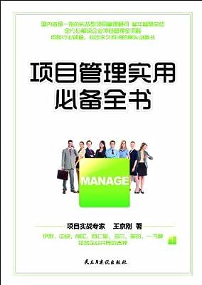 项目管理实用必备全书.pdf