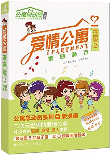 v爱情|爱情_公寓漫画口味版(重妈妈感人,超搞笑漫画巨价格乳同学图片