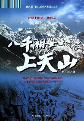 八千湘女上天山/西风烈西北军事历史纪实丛书.pdf