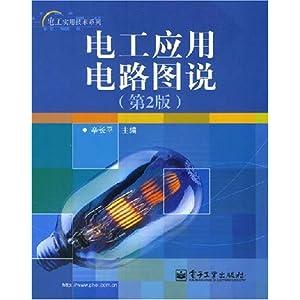 《电工应用电路图说(第2版)》
