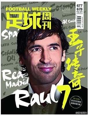 足球周刊杂志 2016年3/4期合刊总第677/678期 劳尔特辑.pdf