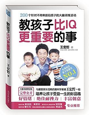 教孩子比IQ更重要的事.pdf