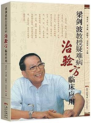 梁剑波教授疑难病治验方临床应用.pdf