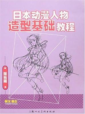 日本动漫人物造型基础教程:服装篇