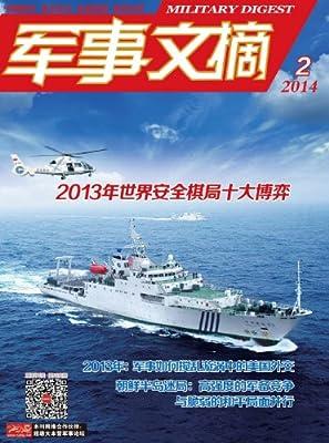 军事文摘 月刊 2014年02期.pdf