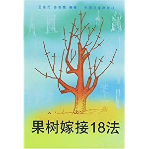 果树嫁接18法