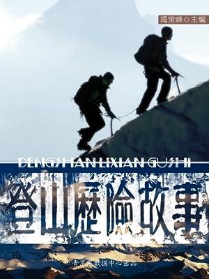 登山历险故事.pdf