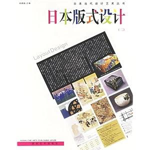日本版式设计(2)