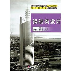 钢结构设计(全国普通高等院校土木工程类实用创新型系列规划教材) [平