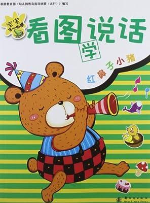 宝宝看图学说话:红鼻子的小猪(3-6岁)
