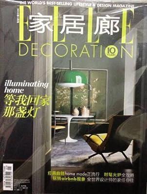 家居廊 2014年1月刊 等我回家那盏灯 现货.pdf