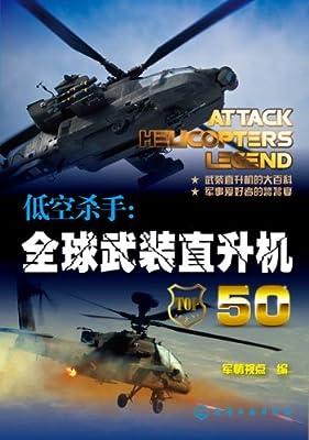低空杀手:全球武装直升机50.pdf