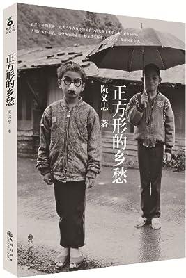 正方形的乡愁.pdf