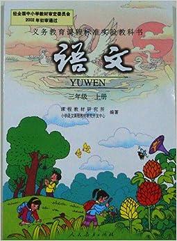 人教版小学教材三年级上册语文课本教科书平装–2013年