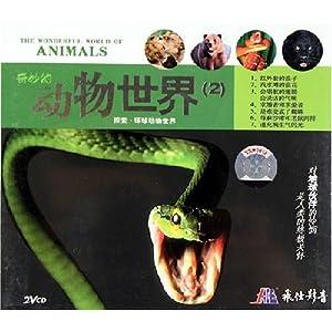 奇妙的动物世界2(2vcd)