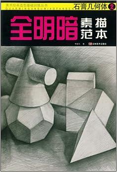 就是石膏几何体的品种全面而且集中,作品 包含了立方体,球体,圆柱体