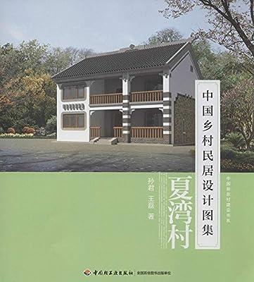 中国新农村建设书系·中国乡村民居设计图集:夏湾村