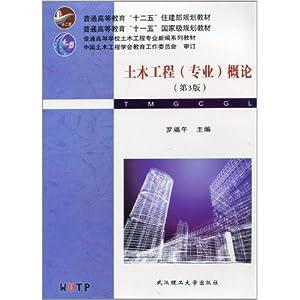 《土木工程(专业)概论(第3版)》