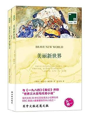 双语译林098:美丽新世界.pdf