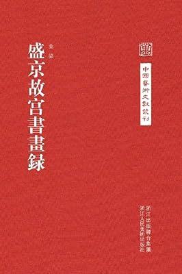 中国艺术文献丛刊:盛京故宫书画集.pdf