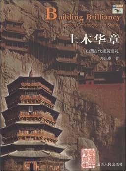 《土木华章:山西古代建筑巡礼》