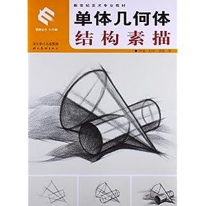 新世纪美术专业教材:单体几何体结构素描