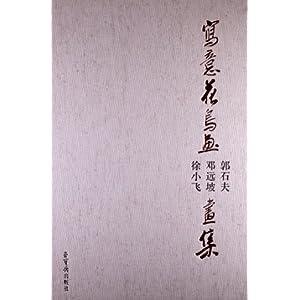 写意花鸟画 郭石夫邓远坡徐小飞画集
