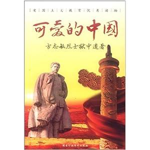 可爱的中国:方志敏烈士狱中遗著