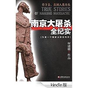 南京大屠杀全纪实 [kindle电子书]