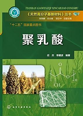 天然高分子基新材料丛书:聚乳酸.pdf