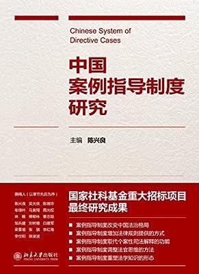 中国案例指导制度研究.pdf