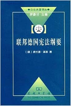 《联邦德国宪法纲要》 康拉德·黑塞, 李辉【摘