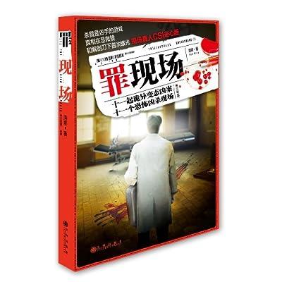 罪现场.pdf