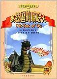 绿野仙踪童话全集8:奥兹国的嘀嗒人-图片