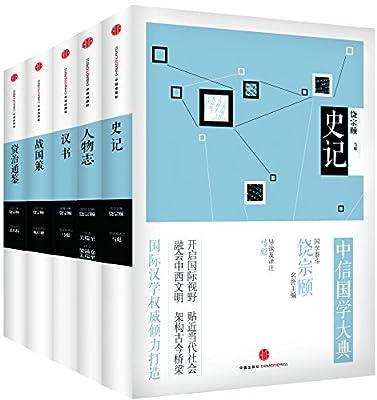 中信国学大典·第六辑.pdf