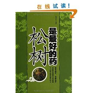 《松树是最好的药》 郭博信【摘要 书评 试读】