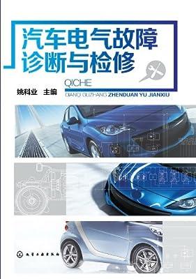 汽车电气故障诊断与检修.pdf