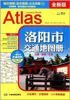 洛阳市交通地图册.pdf