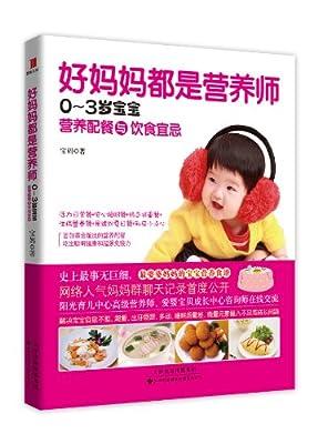 好妈妈都是营养师:0-3岁宝宝营养配餐与饮食宜忌.pdf