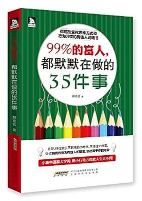 99%的富人,都默默在做的35件事.pdf