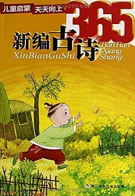 新编古诗365/儿童启蒙天天向上.pdf