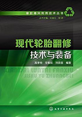 现代轮胎翻修技术与装备.pdf