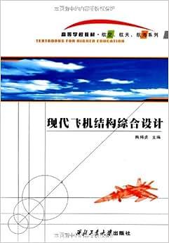 《现代飞机结构综合设计》