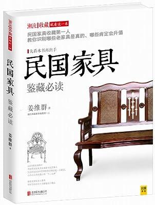 民国家具鉴藏必读.pdf