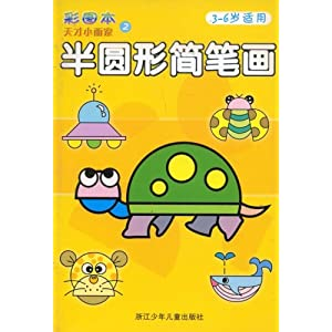 半圆形简笔画(3-6岁适用)(彩图本)