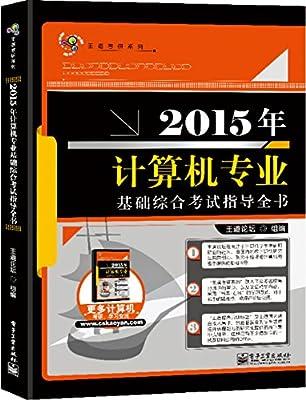 2015年计算机专业基础综合考试指导全书.pdf